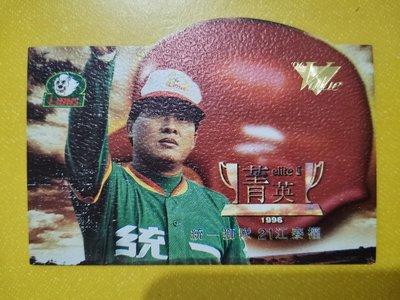 96年威力卡~E13統一獅隊江泰權菁英卡(限量編號2399/3000)