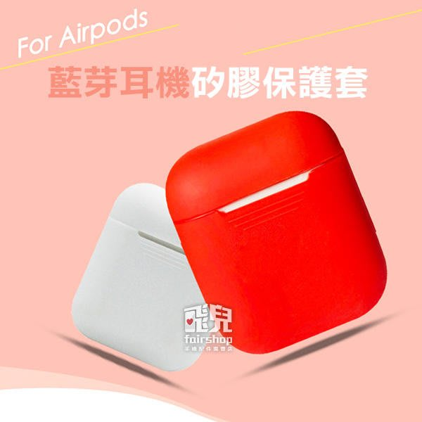 【飛兒】airpods 藍芽耳機 矽膠保護套 耳機套 防塵套 防髒 防汙 耳機盒套 矽膠套 軟套 163