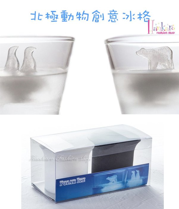 ☆[Hankaro]☆ 創意趣味矽膠北極動物製冰盒(北極熊、企鵝各一)