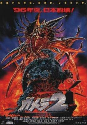 【藍光電影】加美拉2:雷基歐襲來 日本 (1996)