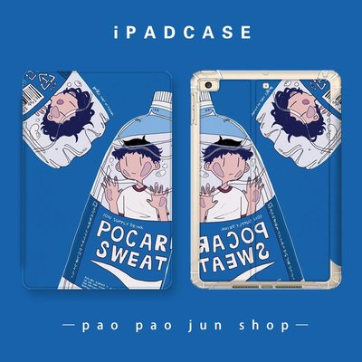 iPad 保護套新款iPad2/3/4保護套air10.5蘋果mini5平板6Pro11寸殼9.7