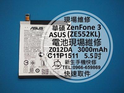 免運【新生手機快修】華碩ASUS ZenFone3 原廠電池 ZE552KL 衰退膨脹 斷電 C11P1511 維修更換