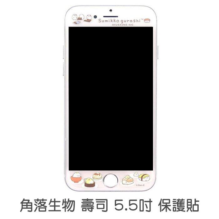 【 角落生物 壽司 5.5吋 保護貼 】蘋果 iPhone 6+ 6S+ 7+ 8玻璃 9H鋼化膜 疏油疏水 菲林因斯特
