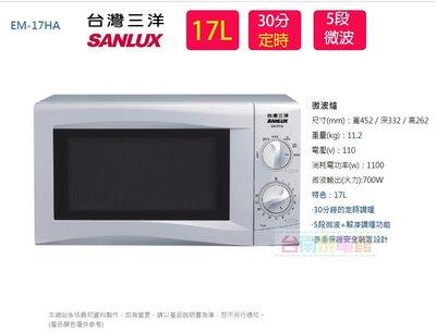 台南家電館~SANLUX 三洋 微波爐【EM-17HA】5段式微波~解凍調理功能~