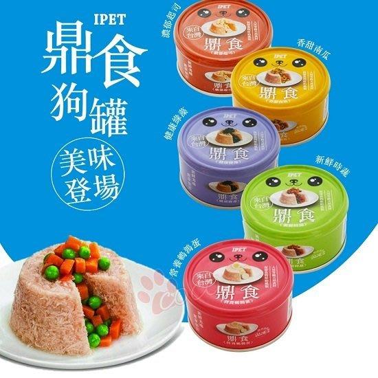 COCO《單罐賣場》鼎食IPET晶凍犬罐110g六種口味//台灣在地食材、好吃美味狗罐(南瓜、鳥蛋、綠藻、時蔬、起司)
