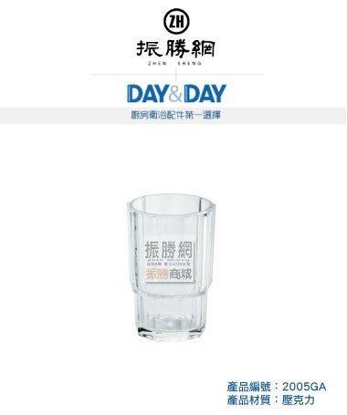 《振勝網》高評價 安心購! DAY&DAY 2005GA 壓克力牙刷杯 漱口杯 杯子 日日不鏽鋼衛浴配件