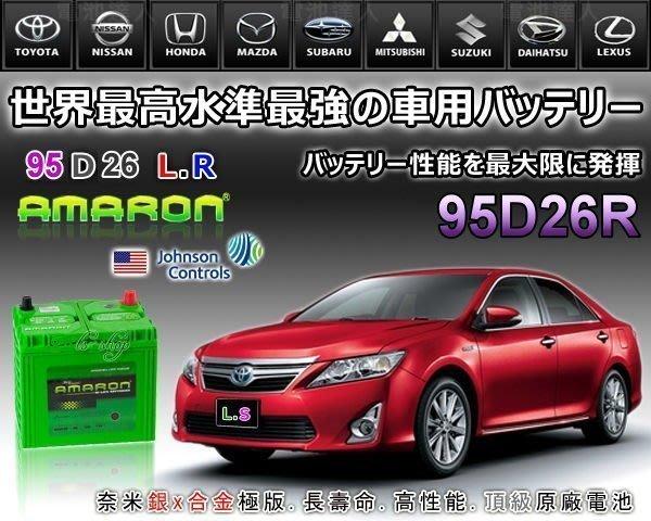 【鋐瑞電池】95D26R 愛馬龍 汽車 電池 U6 M7 得利卡 IS250 LS300 M30 RODEO 限100顆