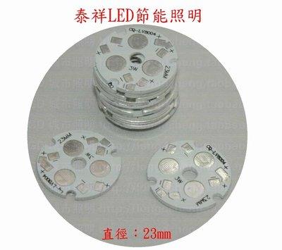 【泰祥LED節能照明】大功率 LED 3W 鋁基板 直徑︰23mm