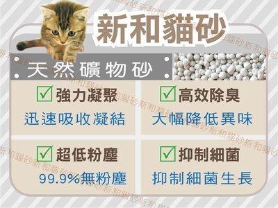 「新升級」新和貓砂-凝結型礦砂 每箱30公斤/40L/66磅 球砂/礦沙/貓沙/寵物砂-大榮