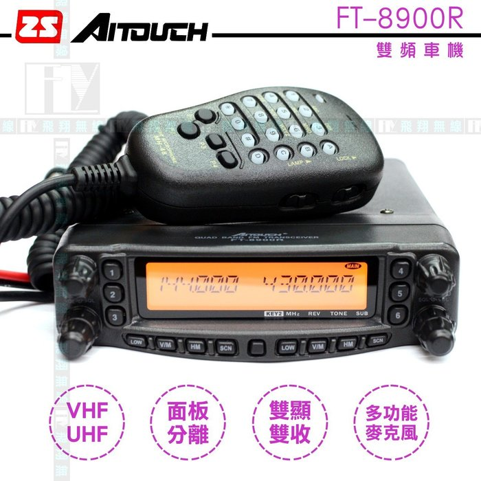 《飛翔無線3C》ZS Aitouch FT-8900R 雙頻車機〔VHF UHF 雙顯雙收 面板分離〕FT8900R
