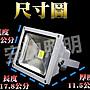 現貨 保固一年 F1A86 工程用 厚款 防水 20W LED 投射燈 110V/220V 加重鋁體 照明燈 探照燈
