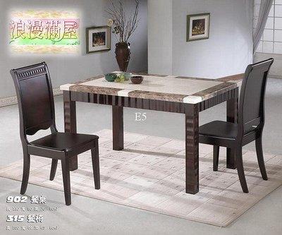 【浪漫滿屋家具】E5型   大理石拼花-餐桌_只要3600(免運)低價大促銷!