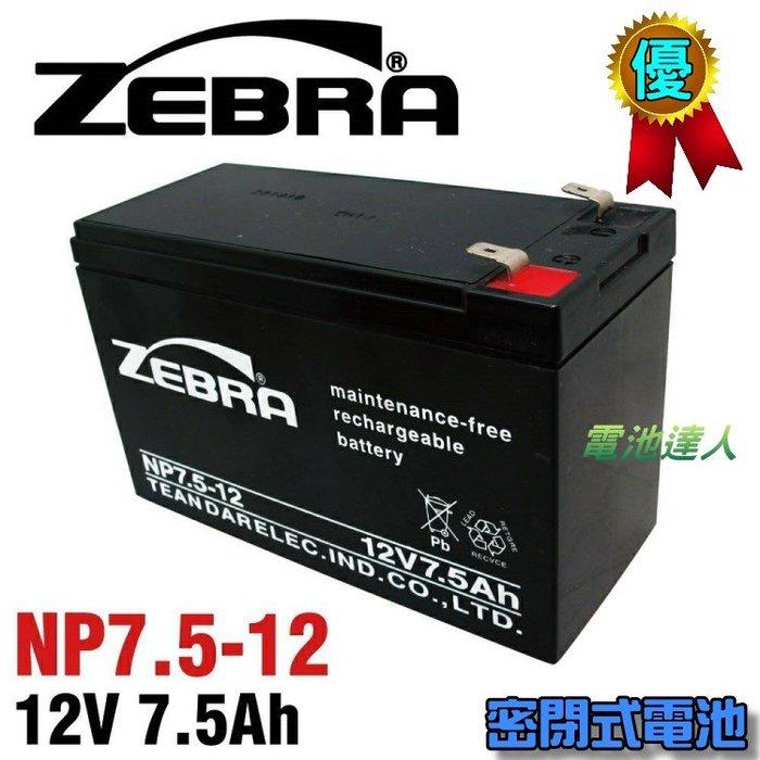 【電池達人】NP7.5-12 12V7.5Ah ZEBRA 蓄電池 UPS 不斷電系統 兒童超跑 NP7-12 電話總機