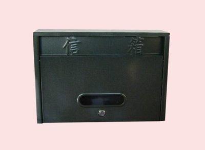 陽光小站-典雅獨色風格-橫式信箱(寬口好投)品質佳促銷價-另有售古典信箱不鏽鋼信箱