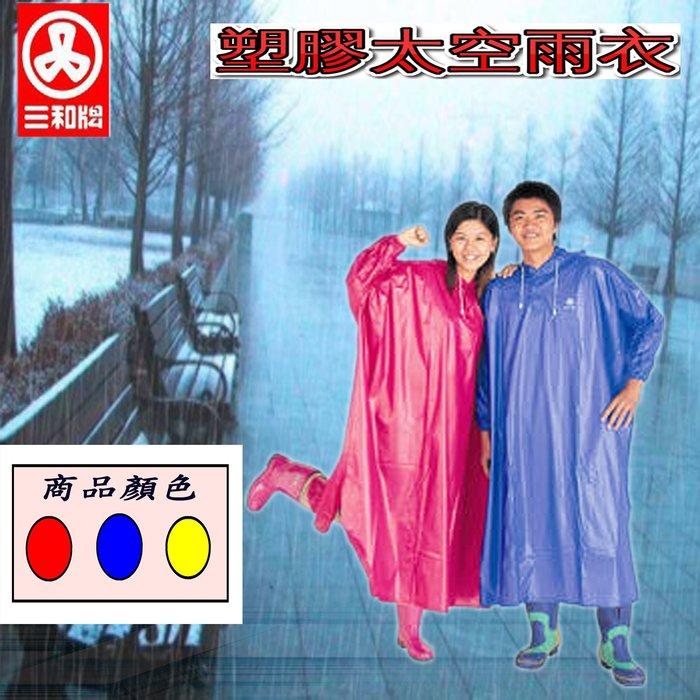 三和牌 PVC 塑膠太空雨衣 雨衣 連身雨衣 XL/2XL
