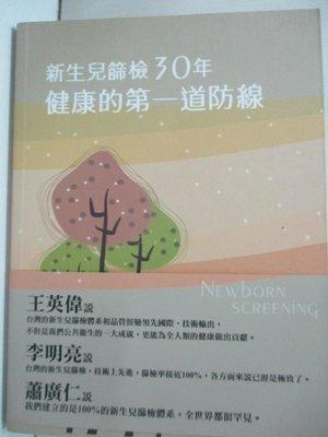 【書寶二手書T1/保健_DLV】健康的第一道防線---新生兒篩檢30年_衛生福利部國民健康署