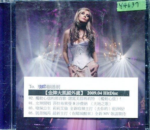 *還有唱片行* HIT DISC APRIL 2009 二手  (49起拍)