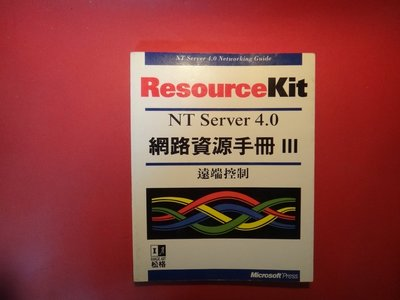 【愛悅二手書坊 31-16】NT Server 4.0 網路資源手冊(III)─遠端控制  黃佳祥/譯    松格資訊