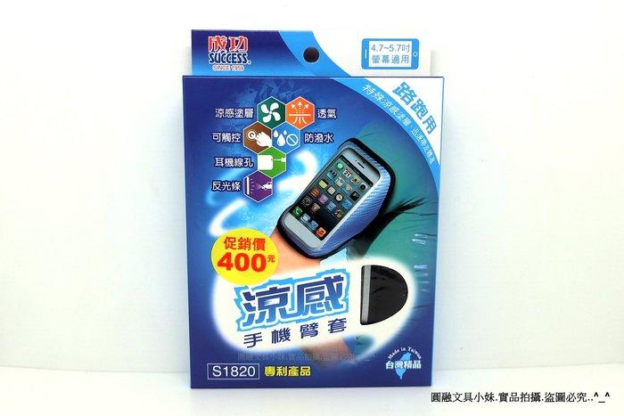【圓融文具小妹】SUCCESS 成功 涼感 手機臂套 運動 路跑 海釣 健身 S1820 #400