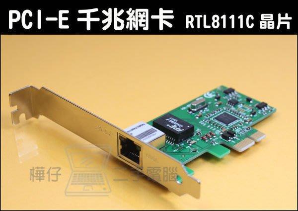 【樺仔3C】新品 PCI-E 千兆網卡 1Gb PCI-E 網路卡 RTL8111C 晶片 10/100/1000 螃蟹卡 桌上型電腦使用