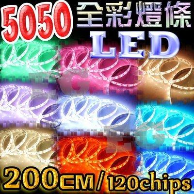 光展 台灣A級 白底 5050 全彩燈條 LED 緊密型-2米 2公尺120顆 (防水)軟燈條 層板燈氣氛燈