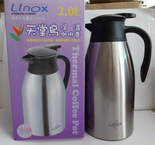 ((天堂鳥))304(18-8)不鏽鋼保溫保冷咖啡壺2.0L