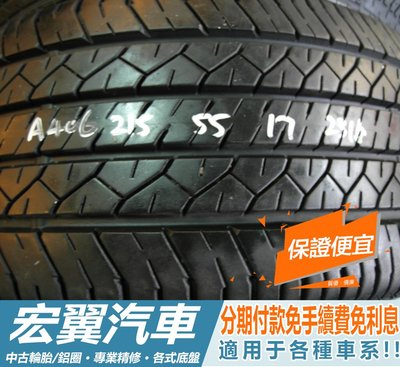 【新宏翼汽車】中古胎 落地胎:A406.215 55 17 登祿普 SP270 9成 4條 含工10000元