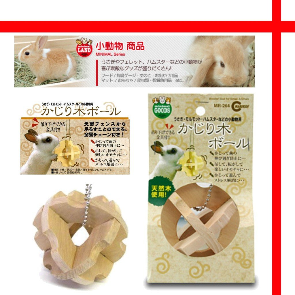 【格瑞特寵物】日本Marukan 木製吊掛式啃咬玩樂球 MR-264  天竺鼠可用