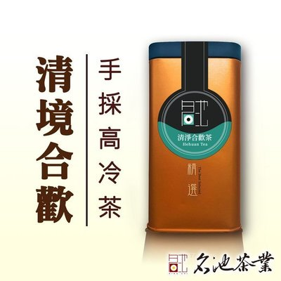 【名池茶業】山虹鮮萃清境合歡山高山茶(150g*4)