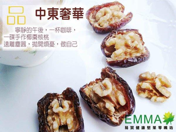【椰棗核桃 】《EMMA易買健康堅果零嘴坊》堅果的霸氣加上椰棗的柔情=絕配!