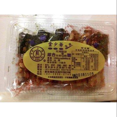 《特價優惠95》「新鮮現貨」金少爺花生糖(綜合)  宜蘭名產  不黏牙  軟的