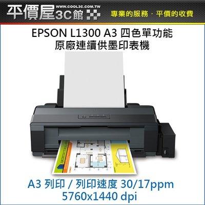 《平價屋3C 》全新 EPSON L1300 1300 A3 四色單功能 原廠連續供墨 列印 印表機 美工用