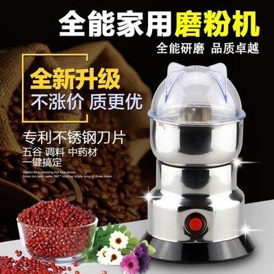 售完即止-電動咖啡豆研磨機五谷雜糧中藥粉粹機家用小型不銹鋼磨粉機11-9(庫存清出T)