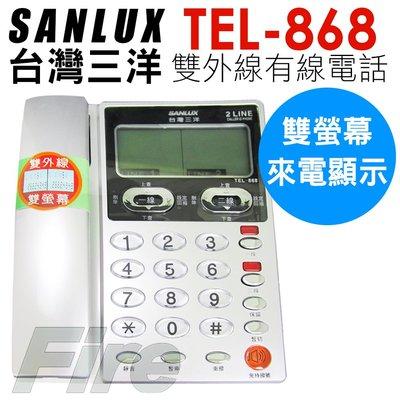 《實體店面》SANLUX 台灣三洋 TEL-868 TEL868 雙外線 來電顯示 有線電話 雙螢幕 東京銀 公司貨