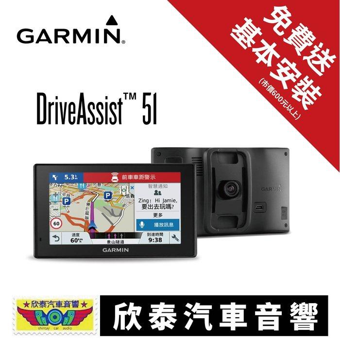Garmin DriveAssist™ 51 導航機全新升級1080P高畫質影像