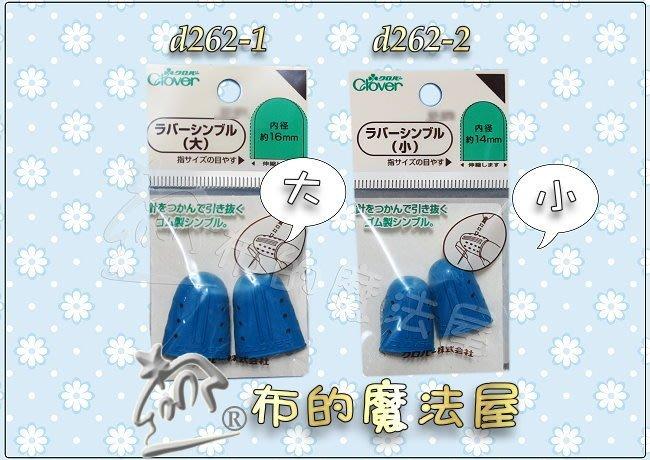 【布的魔法屋】d262系列日本Clover可樂牌2入組藍色橡皮防滑指套(橡皮指套,橡膠指套,防滑塑膠指套,拼布止滑指套)