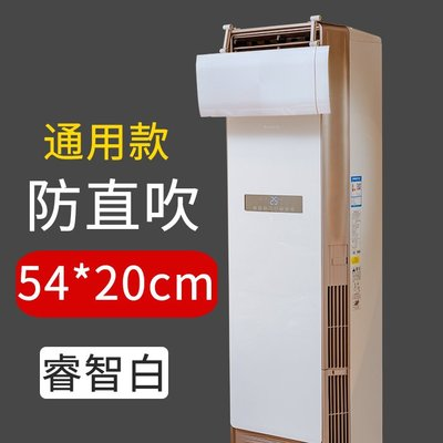 立式柜式空調擋風板防直吹通用出風口導風遮風板擋風罩空調擋板