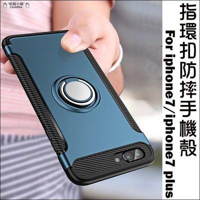蘋果 iPhone 7 Plus 指環扣防摔手機殼 支架 保護套 手機殼 保護殼 手機套 矽膠套 背蓋 車載磁吸 Tpu