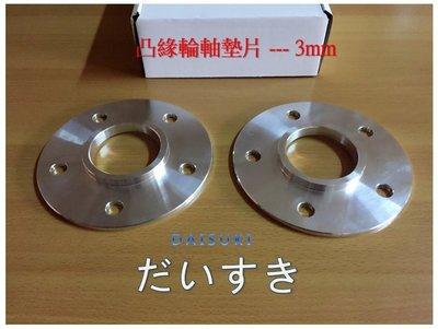 鋁合金輪軸墊片 輪距墊片 鋁圈墊片 輪圈墊片 輪軸墊寬器_(厚) 3mm一組2片(有凸緣)
