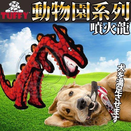【🐱🐶培菓寵物48H出貨🐰🐹】美國TUFFY》耐咬玩具動物園系列噴火龍 特價1499元