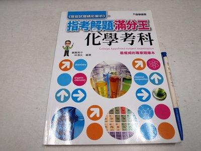 【考試院二手書】《化學考科指考解題滿分王》│捷學國際│林清炎│八成新(B24A24)