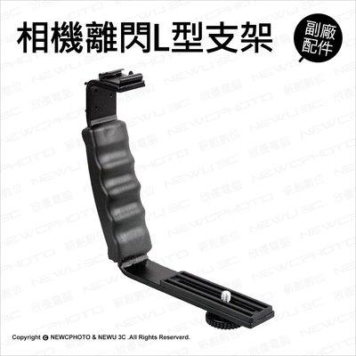 【薪創光華】相機離閃L型支架 副廠配件 多功能 閃燈架 托架 攝影架 單眼 雙熱靴
