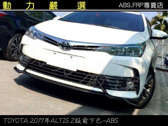 動力嚴選 TOYOTA 2017年ALTIS Z版前下巴+側裙+後下巴-PP