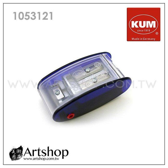 【Artshop美術用品】德國 KUM 1053121 四孔專業削筆器 AS2M (橢圓形) 可削鉛筆.工程筆芯