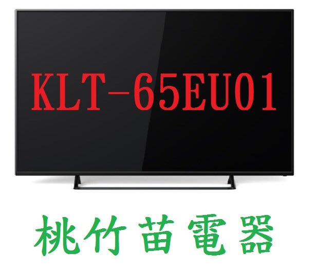 Kolin KLT-65EU01 歌林65吋液晶電視 桃竹苗電器 歡迎電聯0932101880