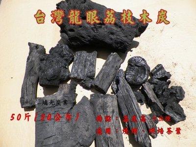台灣 荔枝 龍眼 木炭 生意  適用: 室外 桶子雞 烤地瓜 燉肉 50斤裝