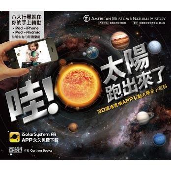【大衛】三采 哇!太陽跑出來了:3D擴增實境APP互動太陽系小百科