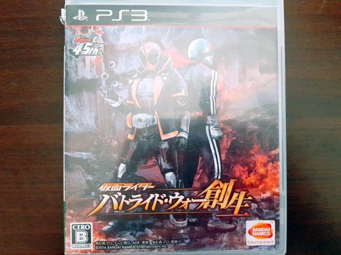 PS3 假面騎士:鬪騎大戰 創生 稀有純日版