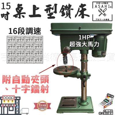 ㊣宇慶S鋪㊣3期0利率|ZJ4120+自動夾頭+雷射|日本ASAHI 15吋桌上型鑽床1hp 非DP15A