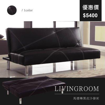 祐成  馬德琳黑皮沙發床 單人沙發 雙人沙發 單人床 雙人床 客廳